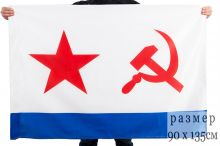 "флаг ""ВМФ СССР"""