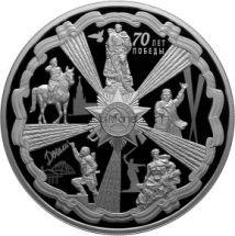 25 рублей 2015 г. 70-летие Победы советского народа в Великой Отечественной войне 1941-1945 гг.