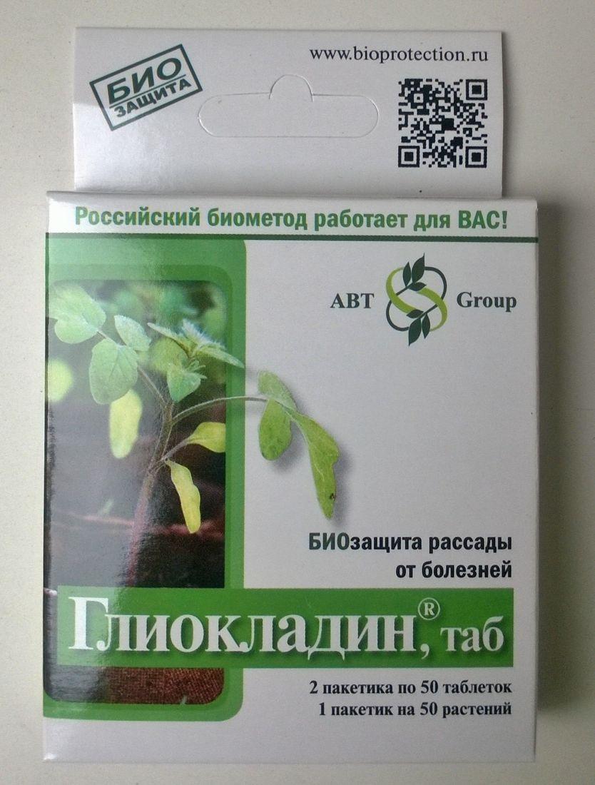 """Биофунгицид """"Глиокладин"""""""