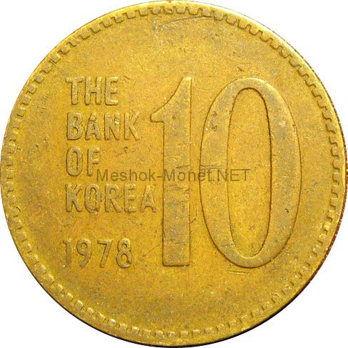 Южная Корея 10 вон 1971 г.