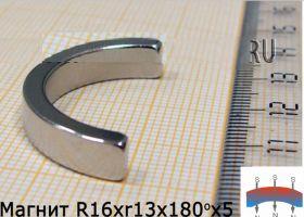 Магнит N33 R16xr13x180x5