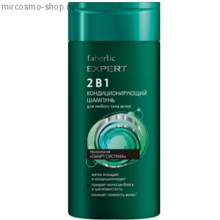 Кондиционирующий шампунь 2в1 для любого типа волос серии EXPERT