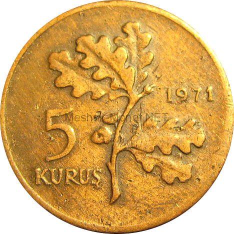 Турция 5 куруш 1968 г.