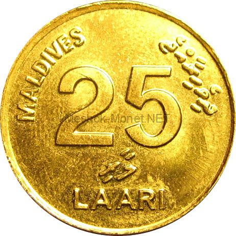 Мальдивы 25 лари 2008 г.