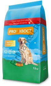 ProХвост (ПроХвост) сухой корм для собак мясное ассорти