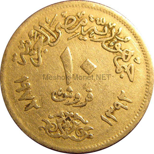 Египет 10 пиастров 1972 г.