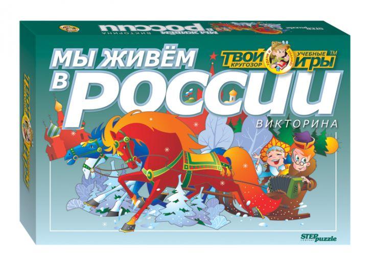 Игра Викторина Мы живем в России