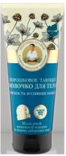 Молочко для тела мягкость и сияние кожи морошковое тающее, 200 мл