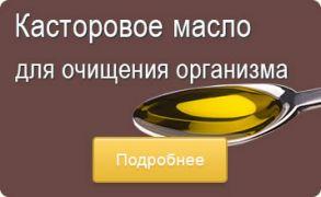Касторовое масло - Лекарь и Косметолог
