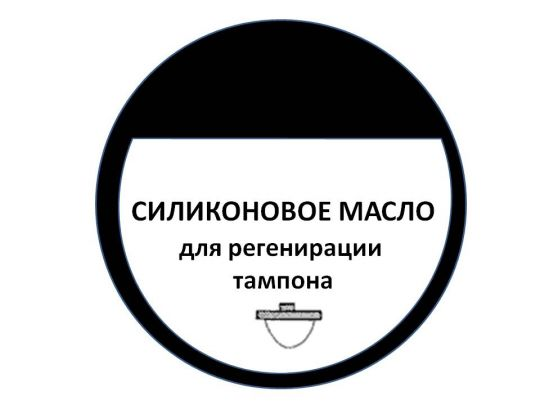 СИЛИКОНОВОЕ МАСЛО ДЛЯ ПЕЧАТНЫХ ТАМПОНОВ, 200гр