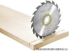Стандартный пильный диск FESTOOL 160x1,8x20 W18 500458