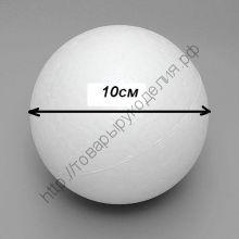 шар пенопластовый 10 см