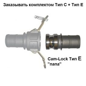 "Cam-Lock соединение ""папа"", d=25mm(1"")"
