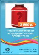Подарочный сертификат (номинал 500,1000, 1500, 2000, 3000, 5000 рублей)