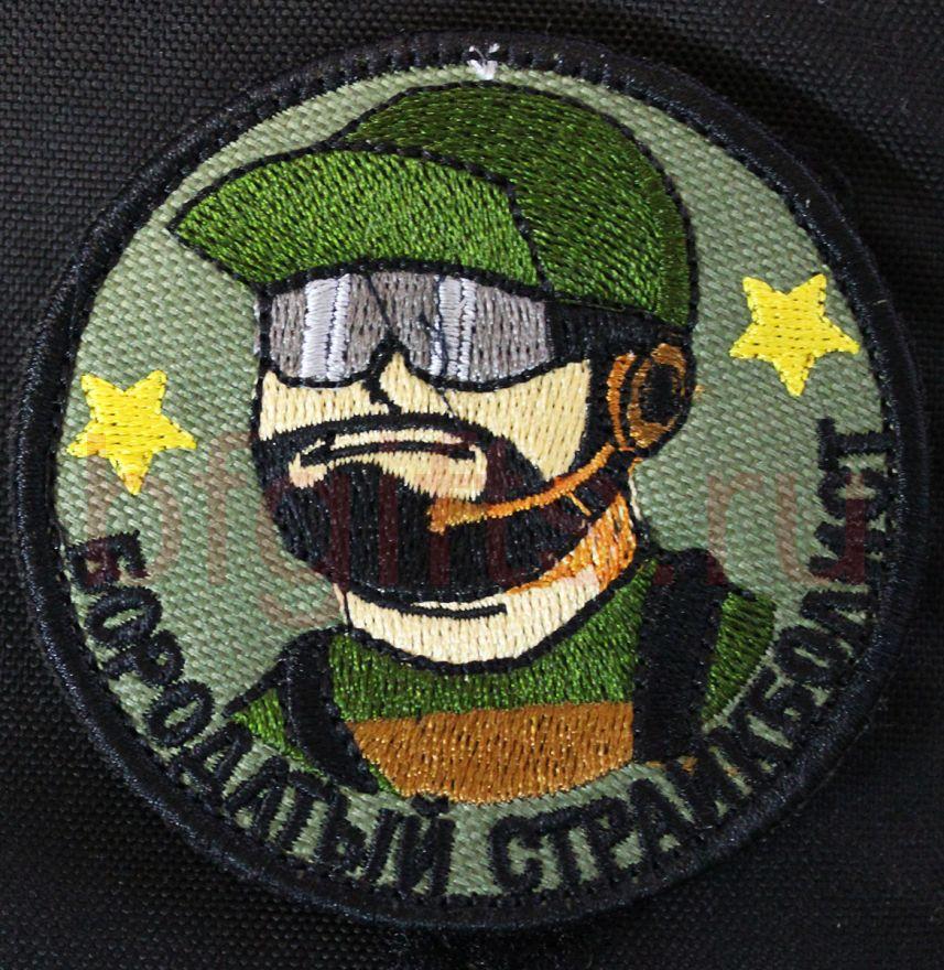 Моральный патч Бородатый страйкболист