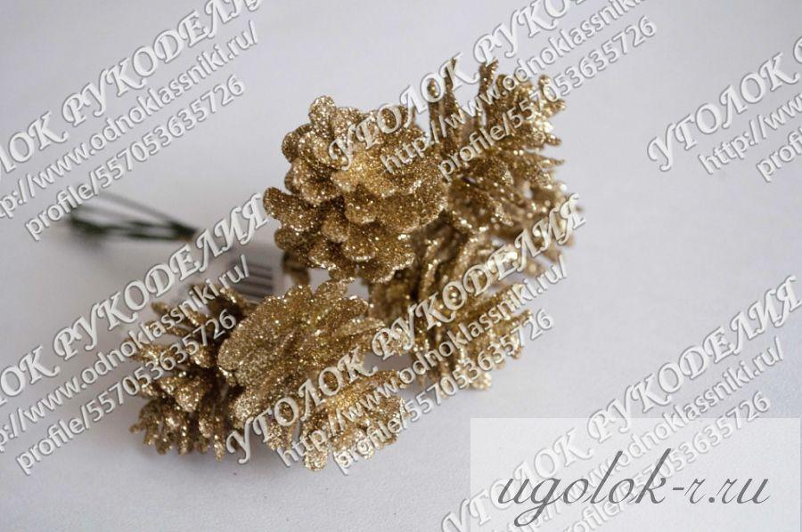 Шишки в золоте букетом