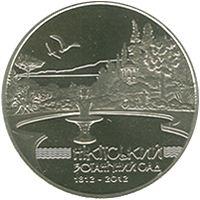 200 лет Никитскому ботаническому саду 5 гривен 2012