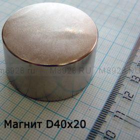 Магнит  неодимовый 60кг диск 40х20мм N38