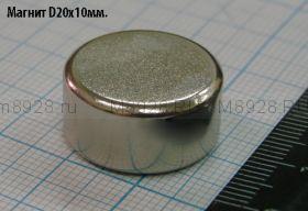 Магнит  диск 20х10мм (8кг)