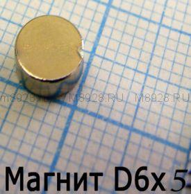 Магнит диск 6х5мм