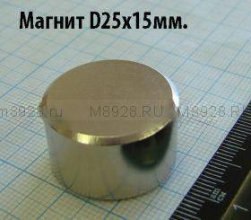 Магнит диск 25х15мм неодимовый N48  (30кг.)