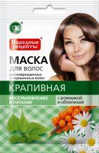 """Натуральная маска для волос """"Крапивная с ромашкой и облепихой"""" восстановление и питание, 30мл"""
