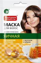 """Натуральная маска для волос """"Яичная с молоком и медом"""" увлажнение и питание, 30мл."""