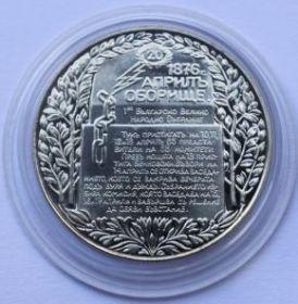1300 лет государственности Болгарии -Обелиск Национальное собрание 1878 года 2 лева 1981 PROOF