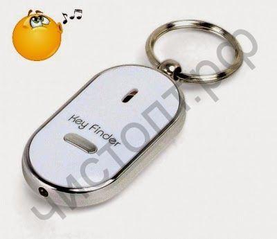 Брелок отклик. на свист для поиска ключей и др. + фонарик  ХИТ ИНТЕРНЕТА !!! 315