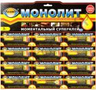 Клей Aviora Монолит 3г. в упак.по 12 шт. (супер клей ) Оригинал (12/288)