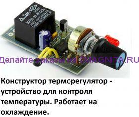 Радио-конструктор терморегулятор (на охлаждение) К224.