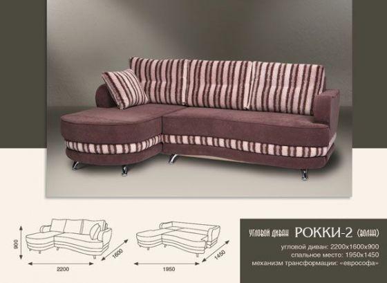 Угловой диван Рокки-2 (волна)