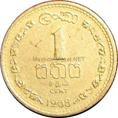 Шри-Ланка 1 цент 1971 г.