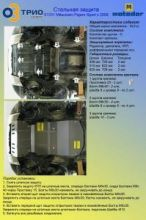 Защита радиатора, кпп, двигателя и переднего дифф-а, Motodor, сталь 2мм., для V - 3.2л