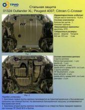 Защита картера и кпп, Motodor, сталь 2мм., все моторы