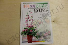 Книга мастер-классов. Часть 1. Создание цветов - китайский язык