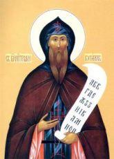 Кирилл, учитель Словенский (рукописная икона)