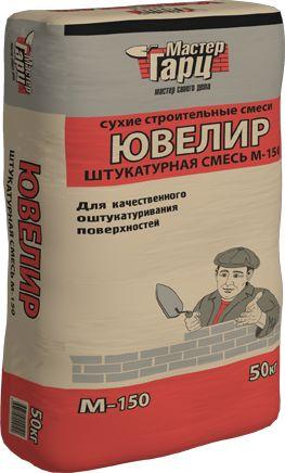 "Смесь штукатурная М-100, М-150 ЮВЕЛИР ""Мастер Гарц"" (50 кг)"