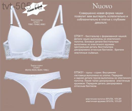 Комплект бюст/стринги белый 80В/98(М)  Infinity арт. 075411