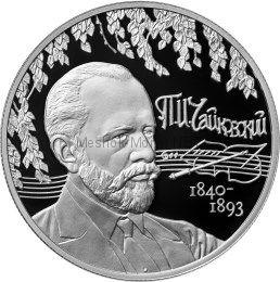 2 рубля 2015 г. Композитор П.И. Чайковский