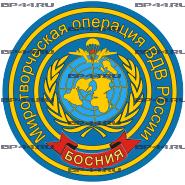 Наклейка Миротворцы ВДВ Босния