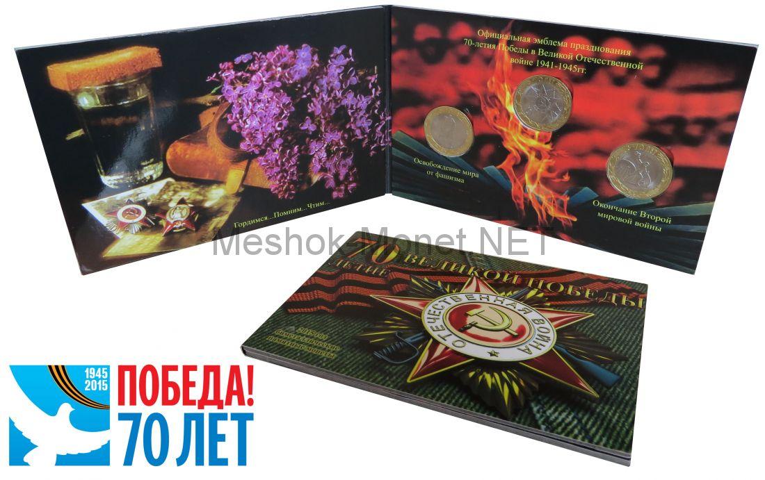 Набор 3 монеты 10 рублей 2015 г. 70 лет Победы ВОВ в альбоме-планшете