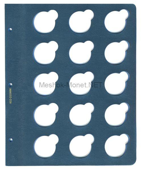 Лист для монет в капсулах диаметром 34 мм (синий)