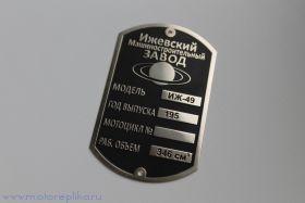 Табличка Иж-49 никель