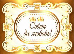 """Наклейка на бутылку """"Совет да любовь"""" (короны)"""