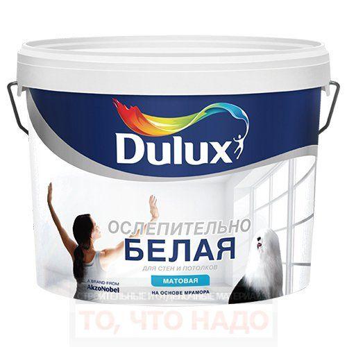 Краска Dulux ослепительно белая матовая
