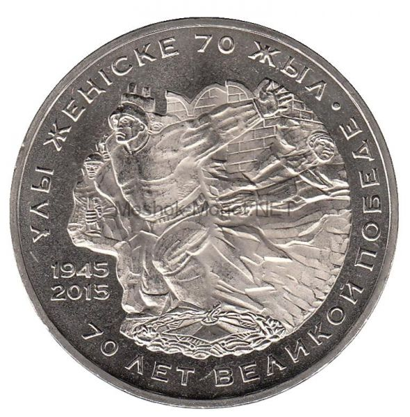 50 тенге 2015 г. 70 лет Победы в ВОВ (1941-1945)