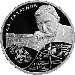 2 рубля 2015 г. 150-летие со дня рождения композитора А.К. Глазунова