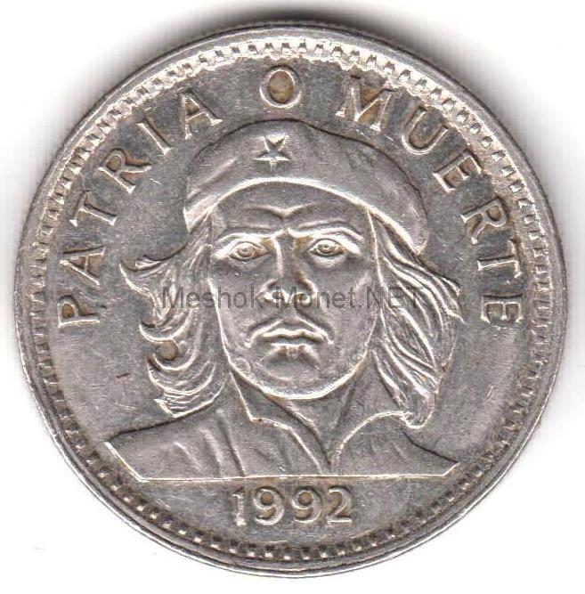 Куба 3 песо Эрнесто Че Гевара 1962-2014