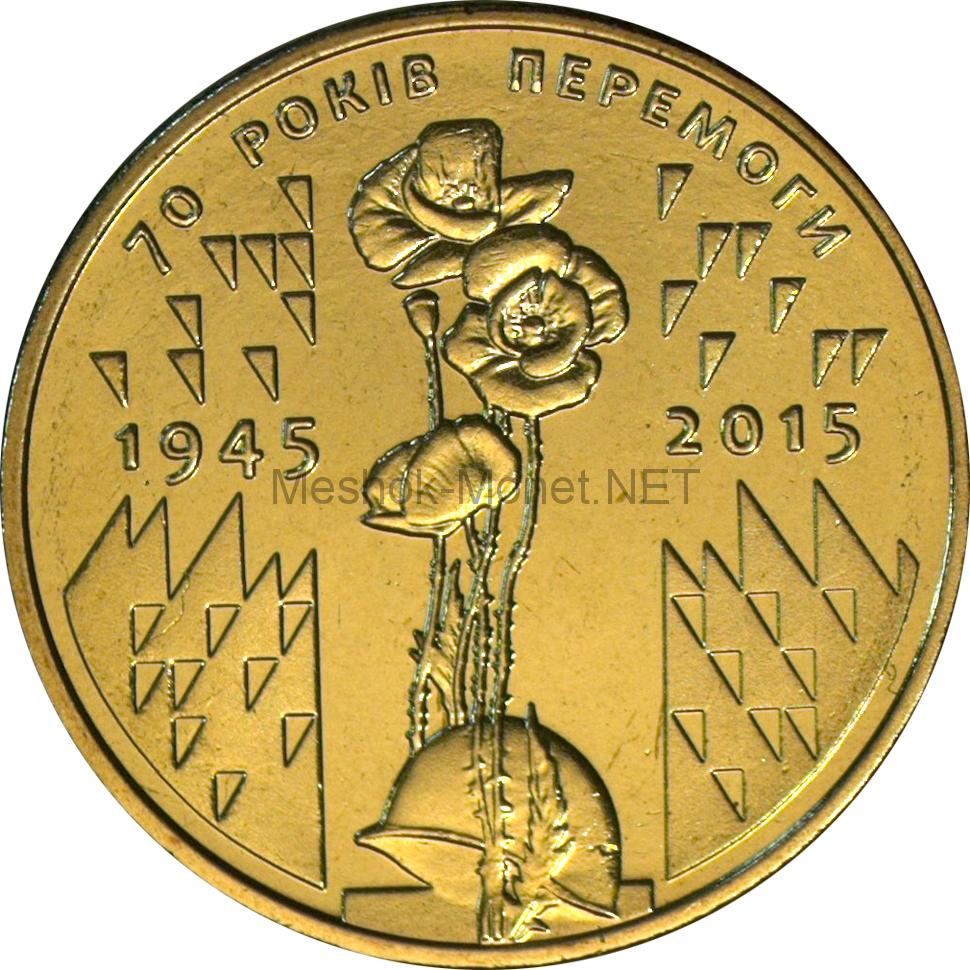 1 гривна 2015 70 лет Победы 1945 - 2015